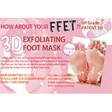 3D Exfoliating Foot Mask